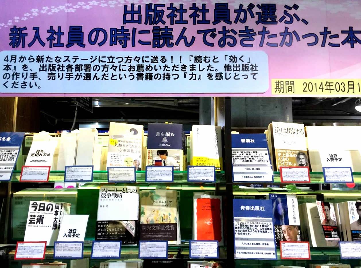 201404-bookshop02