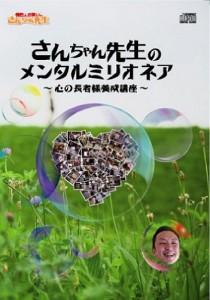 さんちゃん先生のメンタルミリオネア~心の長者様養成講座~